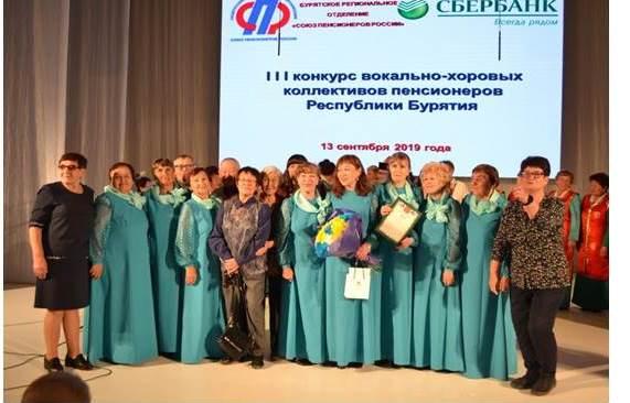 III - Республиканский конкурс вокально-хоровых коллективов пенсионеров